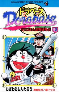 ドラベース ドラえもん超野球(スーパーベースボール)外伝 (13) 電子書籍版