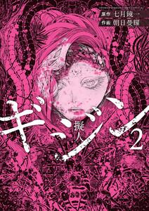 ギジン (2) 電子書籍版
