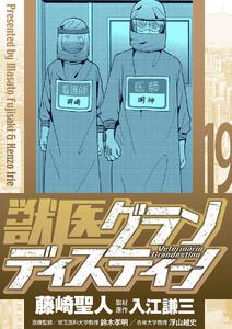 獣医グランディスティーノ (19) 電子書籍版