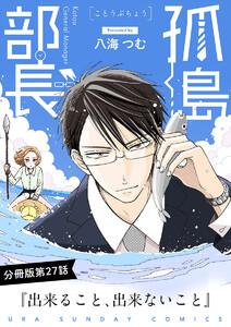 孤島部長【単話】 (27) 電子書籍版