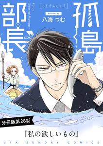 孤島部長【単話】 (28) 電子書籍版