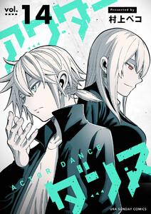 アクターダンス【単話】 (14) 電子書籍版