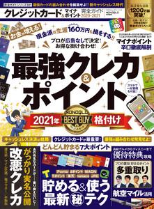 100%ムックシリーズ 完全ガイドシリーズ301 クレジットカード&マイナポイント完全ガイド 電子書籍版