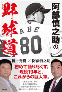 阿部慎之助の野球道 電子書籍版