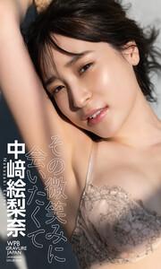 【デジタル限定】中崎絵梨奈写真集「その微笑みに会いたくて」