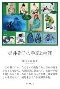 梶井途子の手記と生涯 電子書籍版