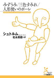 みずうみ/三色すみれ/人形使いのポーレ