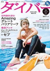 月刊ダイバー 2015年9月号