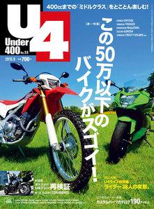 Under400 2015年9月号