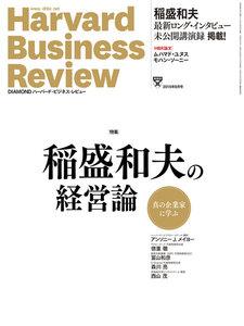 DIAMOND ハーバード・ビジネス・レビュー 2015年9月号 電子書籍版