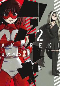 アクレキ 2巻