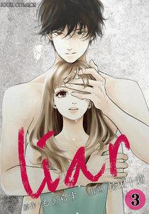 liar (3) 電子書籍版