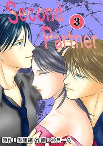 Second Partner 3巻