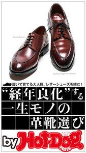 "by Hot-Dog PRESS ""経年良化""する一生モノの革靴選び 履いて育てる大人靴、レザーシューズを嗜む"