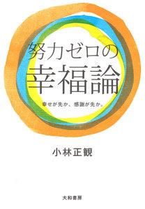 努力ゼロの幸福論 電子書籍版