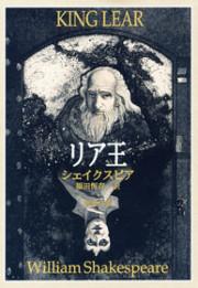 リア王(新潮文庫)