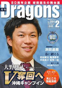 月刊 Dragons ドラゴンズ 2016年2月号
