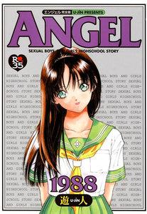 表紙『元祖!! ANGEL完全版』 - 漫画
