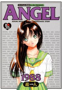 元祖!! ANGEL完全版 2巻