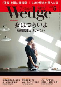 Wedge 2016年5月号
