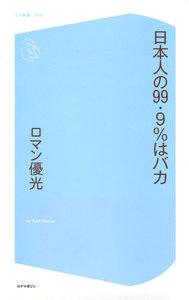 日本人の99.9%はバカ