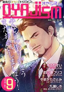 月刊オヤジズム 2016年 Vol.9