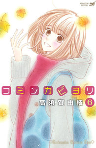 コミンカビヨリ (6~10巻セット) 電子書籍版