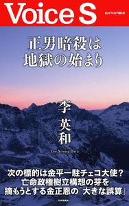 金正男暗殺は地獄の始まり 【Voice S】