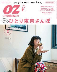 オズマガジン 2018年2月号 No.550