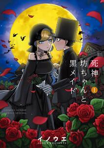 死神坊ちゃんと黒メイド 1巻
