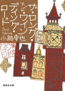 ザ・ロング・アンド・ワインディング・ロード 東京バンドワゴン 電子書籍版
