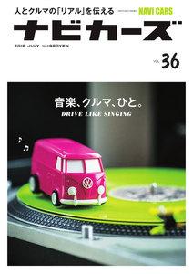 NAVI CARS Vol.36 2018年7月号