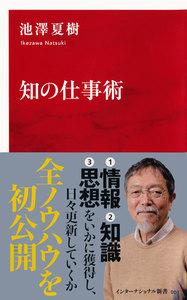 知の仕事術(インターナショナル新書)