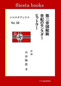 第三帝国総統 世紀のモンスター ヒットラー