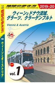 地球の歩き方 A17 ウィーンとオーストリア 2019-2020 【分冊】 1 ウィーンとドナウ流域、グラーツ、クラーゲンフルト
