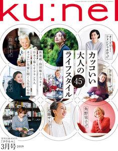 Ku:nel (クウネル) 2019年 3月号 [カッコいい大人のライフスタイル45人]