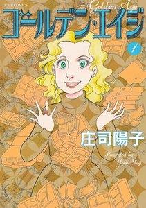 ゴールデン・エイジ (1) 電子書籍版