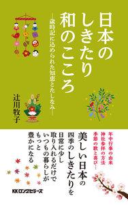 日本のしきたり 和のこころ(KKロングセラーズ) 電子書籍版
