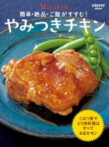 簡単・絶品・ご飯がすすむ! Mizukiのやみつきチキン 電子書籍版