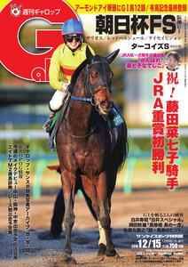 週刊Gallop(ギャロップ) 12月15日号