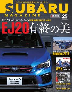 SUBARU MAGAZINE(スバルマガジン) Vol.25