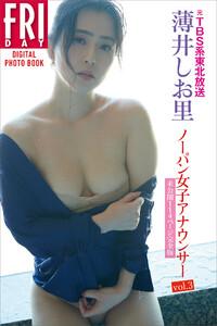 薄井しお里「ノーパン女子アナウンサー」 FRIDAYデジタル写真集