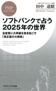 ソフトバンクで占う2025年の世界 全産業に大再編を巻き起こす「孫正義の大戦略」