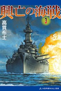 興亡の海戦