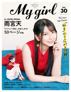 My Girl vol.30 電子書籍版