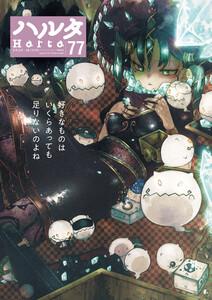 ハルタ 2020-AUGUST volume 77 電子書籍版