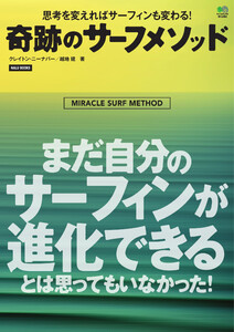 エイ出版社の書籍 奇跡のサーフメソッド