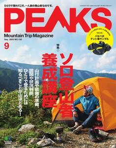 PEAKS 2020年9月号 No.130 電子書籍版
