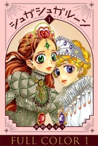 シュガシュガルーン フルカラー分冊版 (1) 電子書籍版