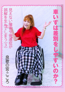 車いすは差別をしやすいのか?~見えない障害や後遺症が誤解を生んでしまう(3) 電子書籍版